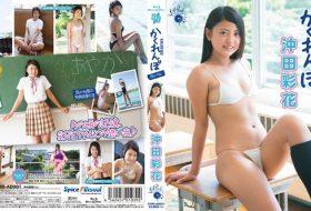[SVBD-AD001] Ayaka Okita 沖田彩花 – かくれんぼ Blu-ray