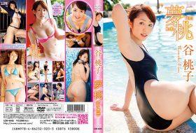 LCDV-40455 夢桃 Yume MoMo 谷桃子