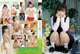 [PIST-070] Saemi Yukino 雪乃咲笑 – いけない恋のリフレイン