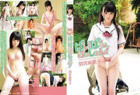 PIST-064 ぱいぱんぱっしょん! Shaved-Pussy Passion! 別宮麻里子