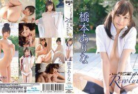 [BAGBD-055] Arina Hashimoto 橋本ありな – ハックツ美少女 Revolution