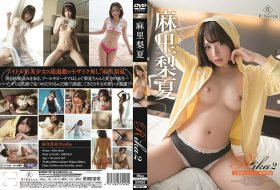 REBDB-313 Rika2 小悪魔ハネムーン 麻里梨夏