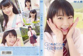 UFBW-2064 Greeting ~石田亜佑美~