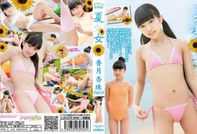 [IMBD-330] Anju Kouzuki 香月杏珠 – 夏少女 Part3 Blu-ray