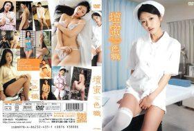 LCBD-00573 色職-SHIKI-SYOKU- 壇蜜