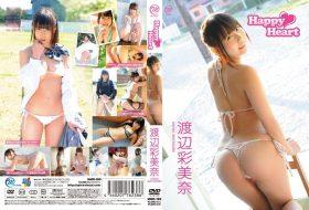 MMR-190 Happy Heart 渡辺彩美奈