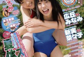 Moecco vol.9 金子美穂 遠藤リナ 新実菜々子 橘真理 芦澤七海