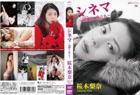 JMRD-0031 シネマ 〜別離と、旅立ち〜 桜木梨奈