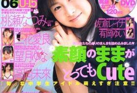 [WHIP-0906] Natsumi Momose 桃瀬なつみ – Whip