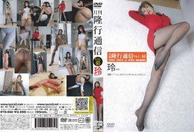 RTD-060 月刊 隆行通信 Vol.60 玲