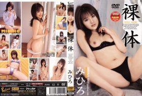 SFLB-011 裸体 みひろ