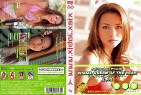 [PCBC-50256] Karina 香里奈 – ビジュアルクイーン・オブ・ザ・イヤー 2002 Infini