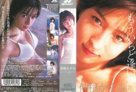 [KIBE-45] Kasumi Nakane 仲根かすみ – もういちど逢いたい