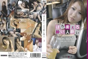 [DIAB-003] Hana Kobayashi 小林はな – ほろ酔い、えろ酔い素人 Vol.3