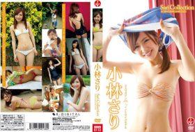 [SBVD-0113] Sari Kobayashi 小林さり – Sari Collection
