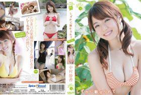 [SVBD-009] Shizuka Nakamura 中村静香 しずかに魅せられて