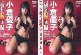 [SAID-0004] Yuko Ogura 小倉優子 Making Selection