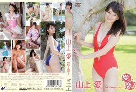 ENFD-5495 愛に恋! 山上愛