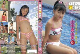 [SSWK-034] Mayumi Yamanaka 山中真由美 – ペナン島の空高く舞い踊る天使