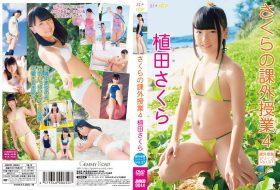 JMKD-0044 さくらの課外授業4 ~Vol.37~ 植田さくら