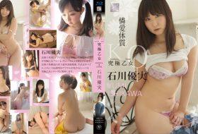 KBD-001 究極乙女「憐愛体質」Blu-ray 石川優実