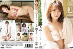 [AIPI-0006] Aya Hayase 早瀬あや – Venus Film Vol.4