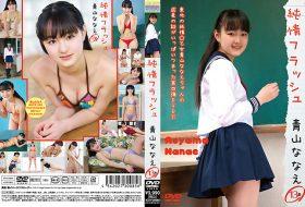 [ICDV-30085] Nanae Aoyama 青山ななえ – 純情フラッシュ