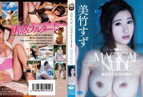 [PRBYB-046] Suzu Mitake 美竹すず – Magical Nude ~溢れ出す欲望の裸体~ BD