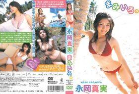 [WBDV-0017] Mami Nagaoka 永岡真実 – Mamiiro まみいろ。