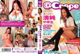 [CPSKY-201] Sara Mizuki 水城サラ – 14歳中2 @クレープDVD VOL.6