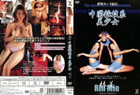 [DVJ-011] Rin Mie 林美 – 世界ヌード紀行 中国雑技系 美少女