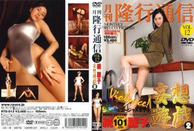 RTD-012 VOL12 月刊 隆行通信 続麗子 妄想遊戯 (2)