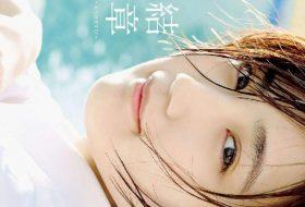 PB 2020.05.01 アンジュルム・船木結 卒業写真集 結章-KESSYO- Making DVD