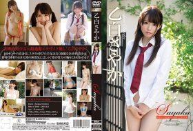 [REBD-470][REBDB-456] Sayaka Otoshiro 乙白さやか – Sayaka White Angelic Do