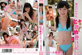 [CPSKY-173] Yuka Ohashi 大橋優花 – 12歳中1 優花の中學生ときめき日記