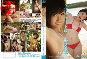 [CPSKY-079] Aira Mihana 三花愛良 14歳 中二 ラブチャートは上昇気流 part2
