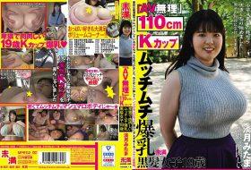 [MMND-188] 『AV無理』淡月みたま 110cmKカップ 卑猥で肉肉しい ムッチムチ爆乳 黒髮女子19歳