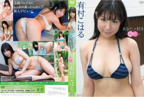 [TSDV-41387] Koharu Arimura 有村こはる – I like you ~ Momokoi ~ あなたが好き ~桃恋~