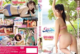 CUM-005 Cutie Mermaid 2 菅谷美穂