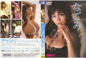 [CRBP-1006] Yoko Matsugane 松金洋子 – なごみ
