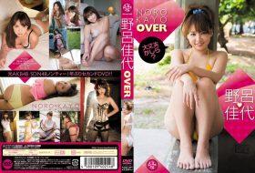 [AQSF-001] Kayo Noro 野呂佳代 – OVER Is it okay OVER 大丈夫かしら