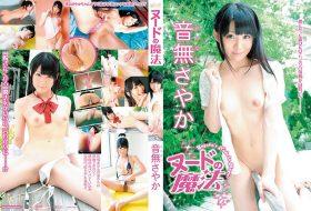 [PIDV-004] Sayaka Otonashi 音無さやか – ヌードの魔法 Nude Magic