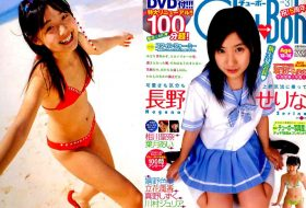 Chu→boh vol.31 オール中学生!!長野せりな+美少女'sウキウキ新学期