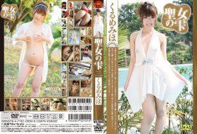 [EVDV-52101] Miho Kurume くるめみほ – 聖女の雫