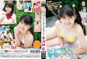[ICDV-30093] Ai Shoji 東海林藍 – ショージキ、かわいい!