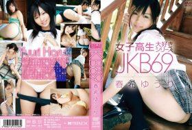[JKDS-001] Yuri Haruki 春希ゆうり – 女子高生大好きシリーズ JKB69