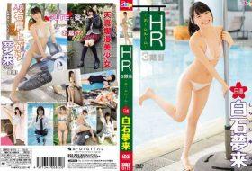 SBKD-0175 Yura Shiraishi 白石夢来 3限目 HR 日直