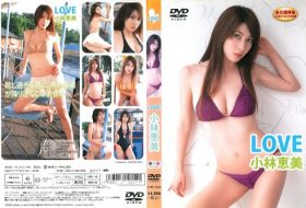 [PCBE-12084] Emi Kobayashi 小林恵美 – LOVE