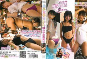 IMOB-052 山中真由美 美少女学園 Vol.52 Part.5 後編