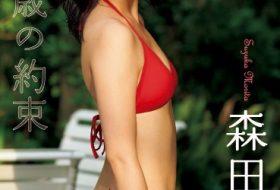 [WBDV-0084] Morita Suzuka 森田涼花 – 二十歳の約束